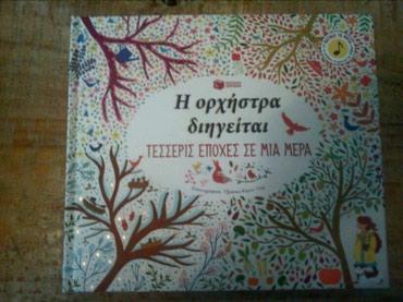 Καινουργιο με μπαταριες- τεσσερις εποχες σε μια μερα -βιβαλντι σε West Thessaloniki
