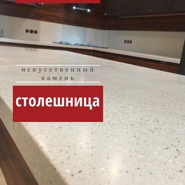 Искусственный камень! Столешница - Кухня Компания Solidsurface Предлаг