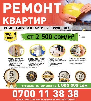 сантехнические услуги с гарантией в Кыргызстан: Ремонт квартир, отделка в Бишкеке от А до Я!Все виды ремонтных