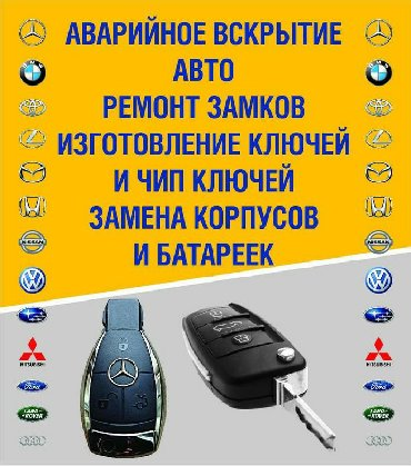 Транспортные услуги в Кыргызстан: Ремонт замковВскрытие автоВскрыть автоОткрыть машинуКлюч в машинеНе
