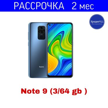 Новый Xiaomi Redmi Note 9 64 ГБ Синий