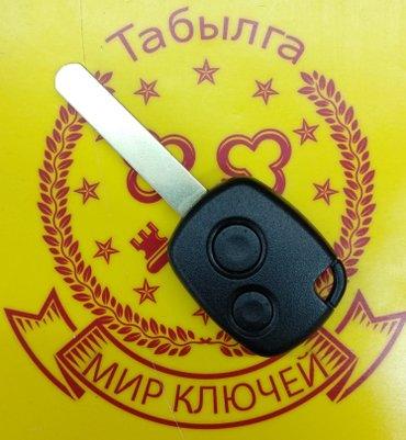 """МИР КЛЮЧЕЙ ТАБЫЛГА"" HONDA. в Бишкек"