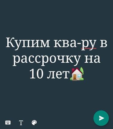 куплю-портер-в-бишкеке в Кыргызстан: Куплю в рассрочку на 10 лет квартиру 2х комнатную город Бишкеке и