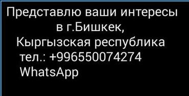 Представлю ваши интересы в г.Бишкек, Кыргызская республика