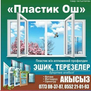 Услуги - Ош: Окна, Двери, Подоконники   Установка, Изготовление, Обслуживание   Больше 6 лет опыта