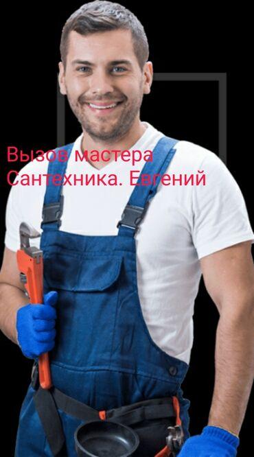 деревянная посуда в Кыргызстан: Сантехник | Замена стояков, Установка кранов, смесителей | Стаж Больше 6 лет опыта