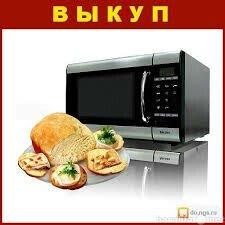 Скупаю микроволновые печи, стиральные в Бишкек