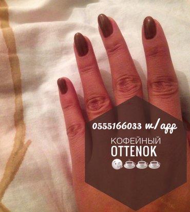 400 сом (шеллак) покрытие гель лака kodi носка месяц и более  в Бишкек