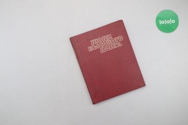 """Книги, журналы, CD, DVD - Киев: Книга-альбом """"Люди высокого долга""""   Палітурка: тверда Мова: російська"""