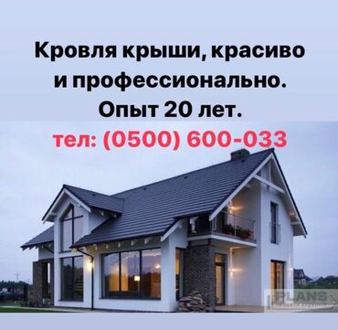 Кровля крыши - Кыргызстан: Кровля крыши, красиво и профессионально. Опыт 20 лет. Тел
