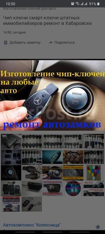 пульт для машины в Кыргызстан: ИЗГОТОВЛЕНИЕ ЧИП КЛЮЧЕЙ ЧИП КЛЮЧИ РЕМОНТ ЧИП КЛЮЧЕЙ ЧИП КЛЮЧ АВТО