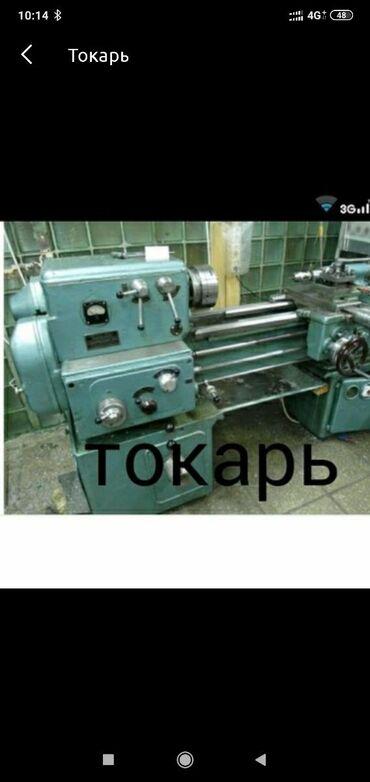 Токарь, ремонт оборудования