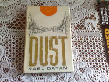 Dust by Dayan Yael 1963 editionHardcover with dustjacket . Good