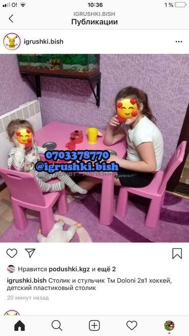 Детский Столик и стульчик Тм Doloni (Россия) 2в1 аэрохоккей и детский