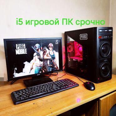 Продаю срочно i5 компьютер   О ПК -Компьютер с виделиГеймерский кор