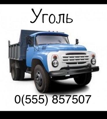 Доставка Зил Уголь Отборный ( Шабыркуль и тд) в Бишкек