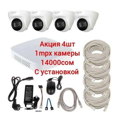 гриз бар в Кыргызстан: Камера видеонаблюдения орнотобуз!Жакшы баадан.Оптом жана розница