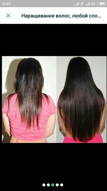 Наращивание волос. Стрижка, покраска. Причёски. Стаж более 10лет. в Бишкек