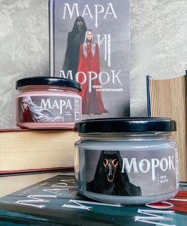 Свечи - Кыргызстан: Уютная атмосфера полное погружение в альтернативный мир (книга