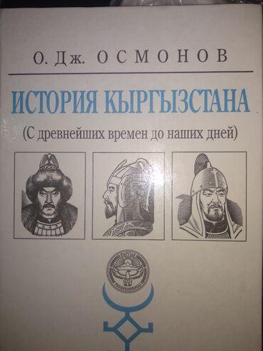 Спорт и хобби - Беш-Кюнгей: История Кыргызстана 2008 год