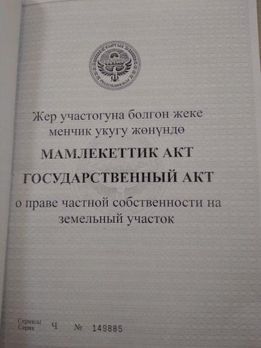 Продается участок на Ысык Куле,Тонский район в Бишкек