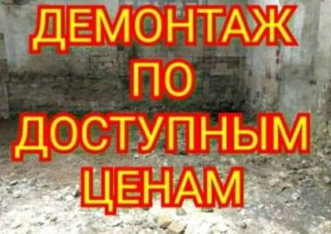 Демонтаж домов здания сарай ангар