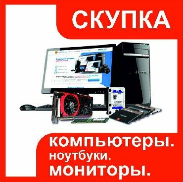 Другие ноутбуки и нетбуки в Кыргызстан: Купим ваш компьютер и ноутбук! дороже других! моментальная оплата! воз