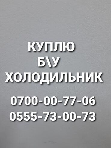 угольные котлы цена в Кыргызстан: | Б/у Двухкамерный | Белый холодильник