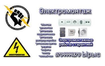 От а до я. Бишкек Токмок Кант