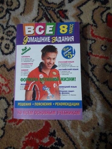 """Продаю книгу """"Все Домашние Задания """". 8 класс . в Бишкек"""