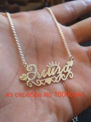 Платье для подружек невесты - Кыргызстан: Именные подвески (кулоны) из серебра, акция!!! Для заказа пишите на Ва