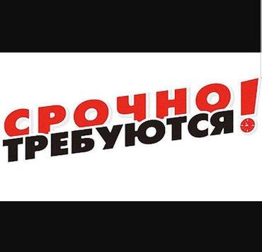 Срочно требуются! Парни и девушки с юр.образованием,мед образованием,п в Бишкек