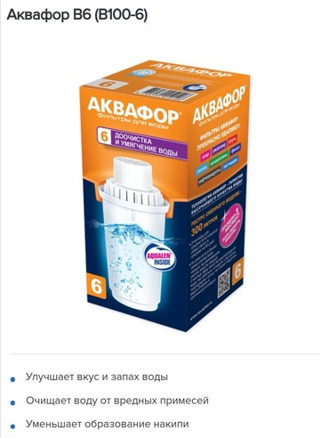 фильтры для очистки воды аквафор в Кыргызстан: Фильтр модуль аквафор!200 сом!Россия!