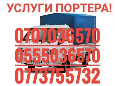 портер тaxi, в любую точку города. 450 сом/ 1час 0707 036570. 0555 036 в Бишкек