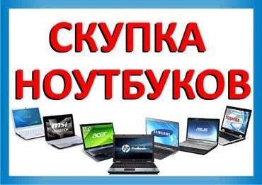 Скупка Ноутбуков Core i3 Core i5 Core i7 Pentium в Бишкек