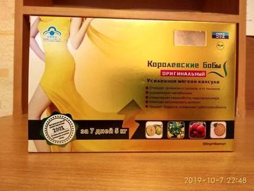 Средства для похудения в Бишкек: Гелевые капсулы Королевские бобыэффективноподавляют аппетит, однако