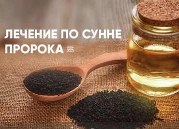 американские витамины в бишкеке in Кыргызстан | ВИТАМИНЫ И БАД: В одной чайной ложке масла черного тмина содержится столько полезных
