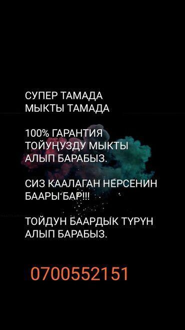 долгосрочная квартира токмок in Кыргызстан | ГРУЗОВЫЕ ПЕРЕВОЗКИ: Организация мероприятий | Ведущий, тамада, Музыканты, Певцы