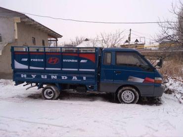 Портер такси 450 сом шаар ичинде жакшы балдар иштейт чалыныздар в Бишкек