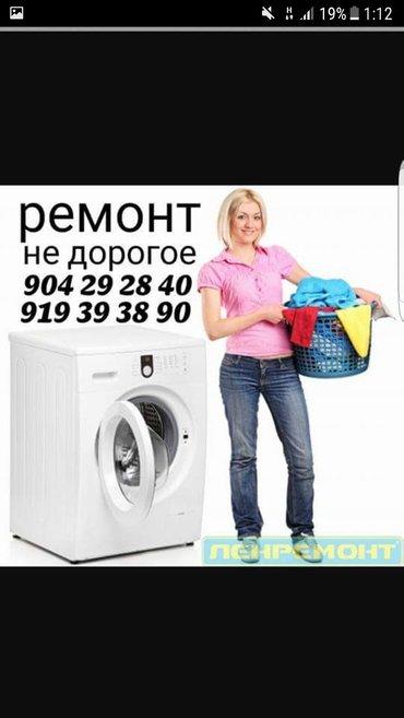 Продажа запчастей стиральных машин в Душанбе