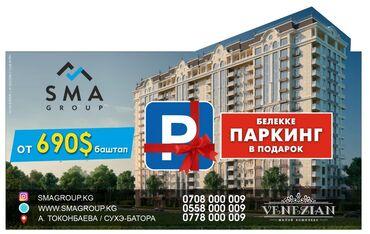 продаю квартира бишкек в Кыргызстан: Строится, 2 комнаты, 70 кв. м
