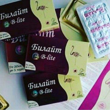 Билайт 96 королевский витаминизир минимум побочек и максимум эффекта в Ош