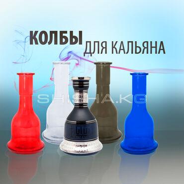 платье халат купить в Кыргызстан: Колба для кальяна !!! колбы!колба для кальяна является его основанием