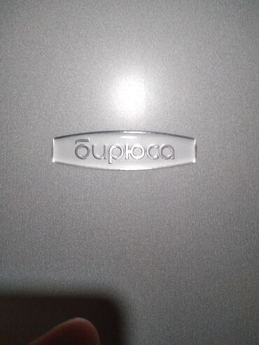 13200 объявлений: Новый Двухкамерный   Серый холодильник Бирюса