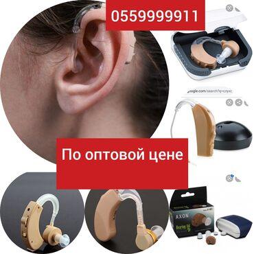 Слуховые аппараты - Кыргызстан: Слуховые аппараты разные виды!!!! Доставка по городу. пенсионные