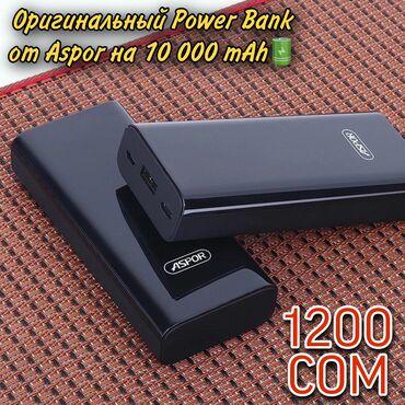 Мошный оригинальный Power Bank на 10 000mAhвнешний аккумулятор
