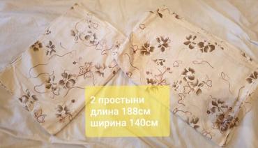 kenzo-постельное-белье-цена в Кыргызстан: Постельное белье, цены разные