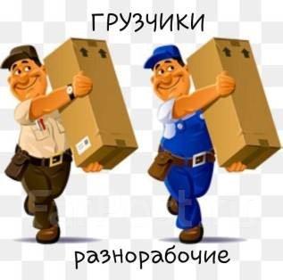 Услуги грузчиков ,200 сом/час в Бишкек