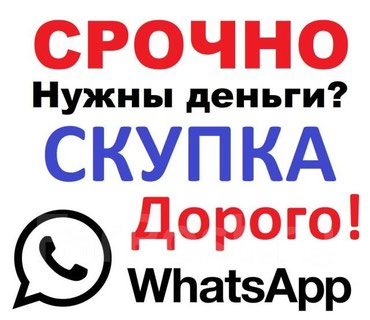 компьютер в Кыргызстан: Скупка техники! Ноутбуков Планшетов whatsapp  ПК ТВ куплю в Бишкеке