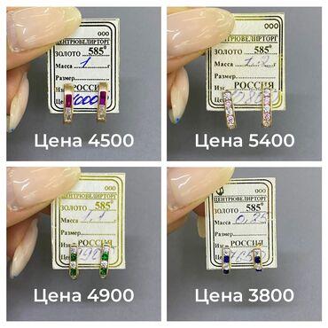 Аксессуары - Бишкек: Детские золотые серьги Золото 585 пробы Российское золото Серёжки на в